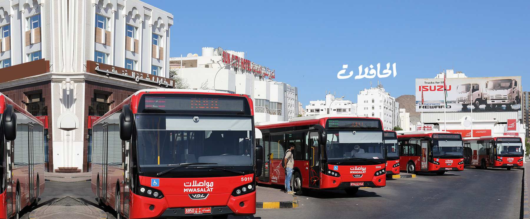الحافلات