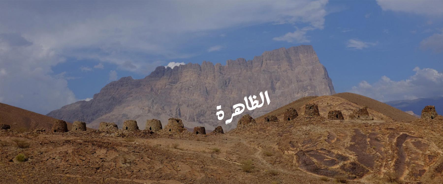 محافظة الظاهرة